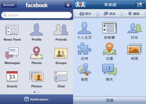 facebook_renren